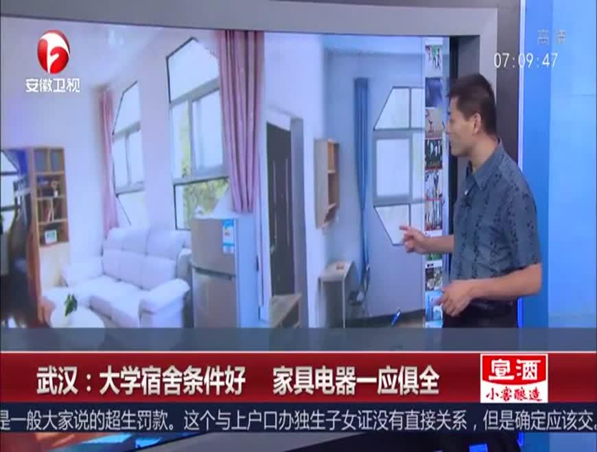 武汉:大学宿舍条件好 家具电器一应俱全