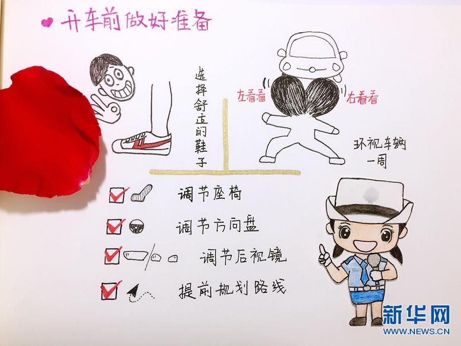 """西安交警画说交规 为新手司机送上""""独家秘笈"""""""
