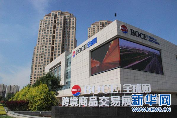 天津渤海汇银全球购跨境商品交易中心试营业