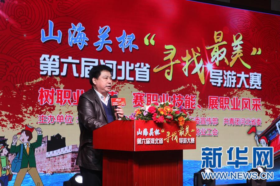 """第六届河北省""""寻找最美""""导游大赛在石家庄举办"""