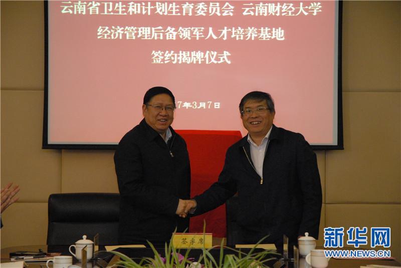 云南:到2020年培养120名卫生计生经济管理人才
