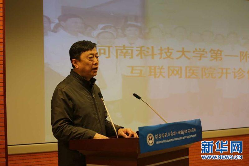 """河南科技大学第一附属医院""""互联网医院""""开诊服务百姓"""