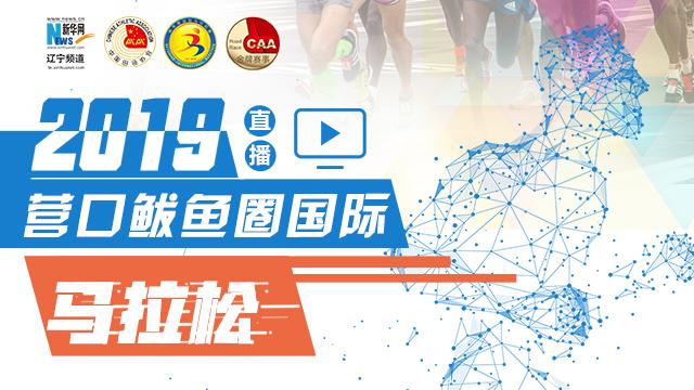 2019营口鲅鱼圈国际马拉松赛