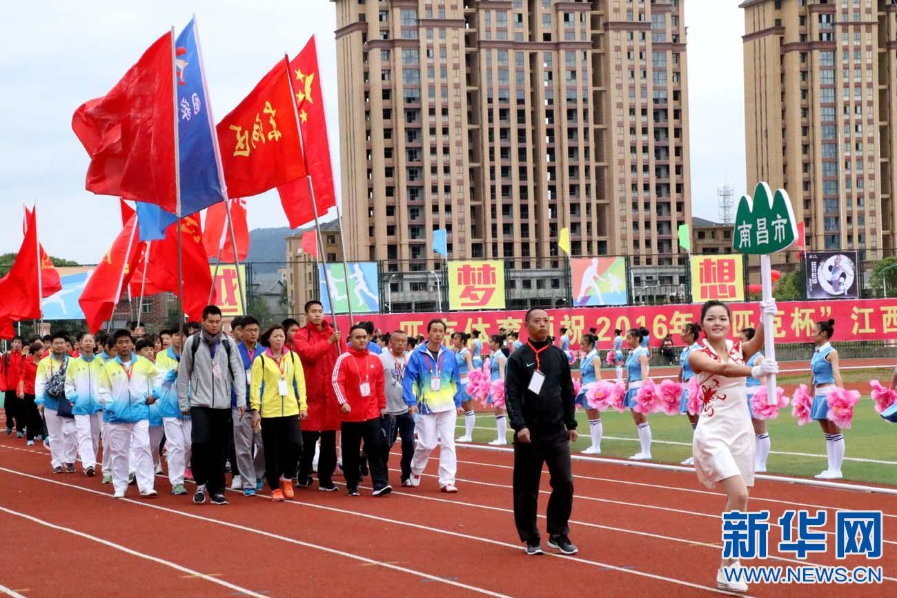 江西省第十届百县田径运动会在玉山开赛