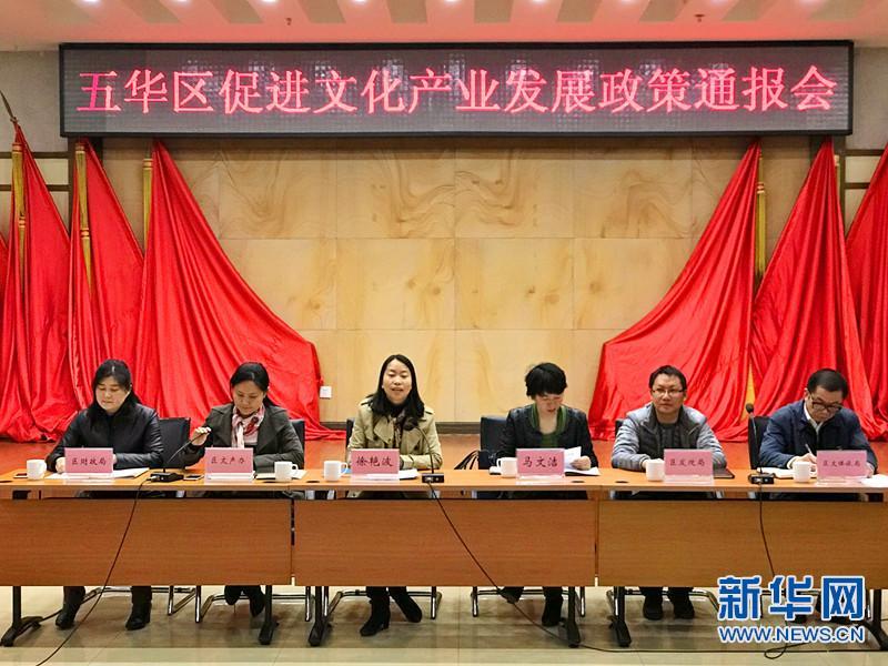 昆明:2017年五华区拟投入700万元促进文化产业发展