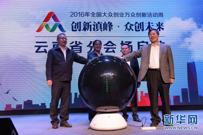 2016年全国大众创业万众创新活动周云南分会场启动仪式在昆明举行