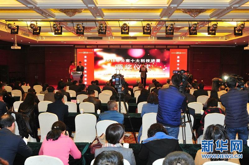 2016年云南十大科技进展项目揭晓