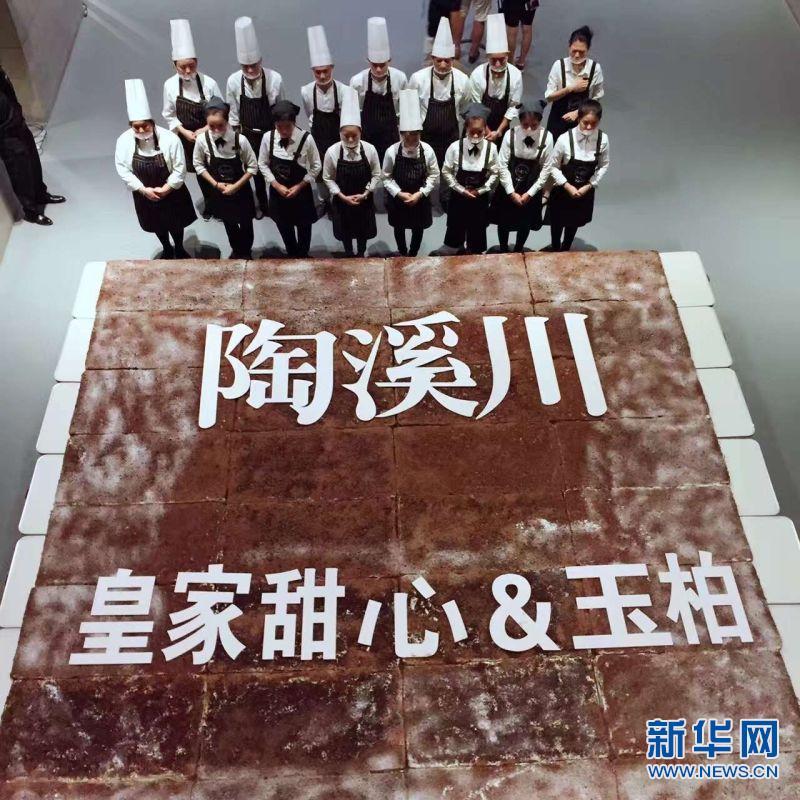 巨无霸 蛋糕庆祝陶溪川试运营