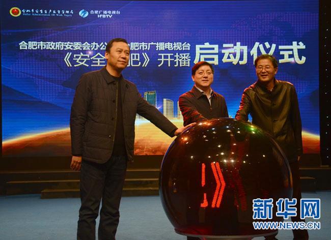 安徽首档安全生产类电视专栏《安全合肥》开播