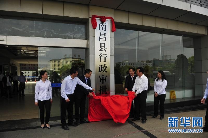 江西首个县级行政审批局在南昌县挂牌成立