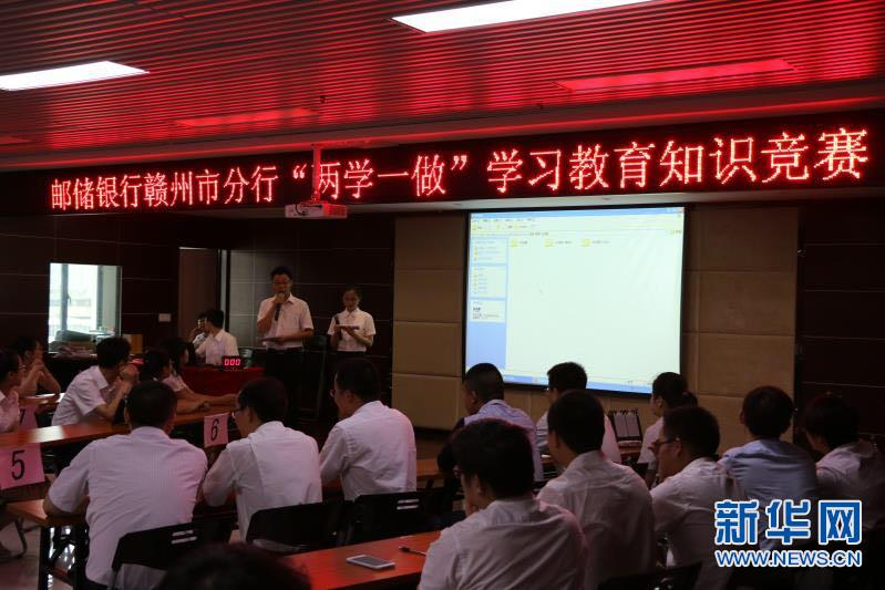 邮储银行赣州市分行实现党建与发展双促进