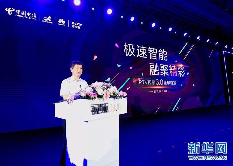 极速智能 电信IPTV视频3.0在南昌全球首发