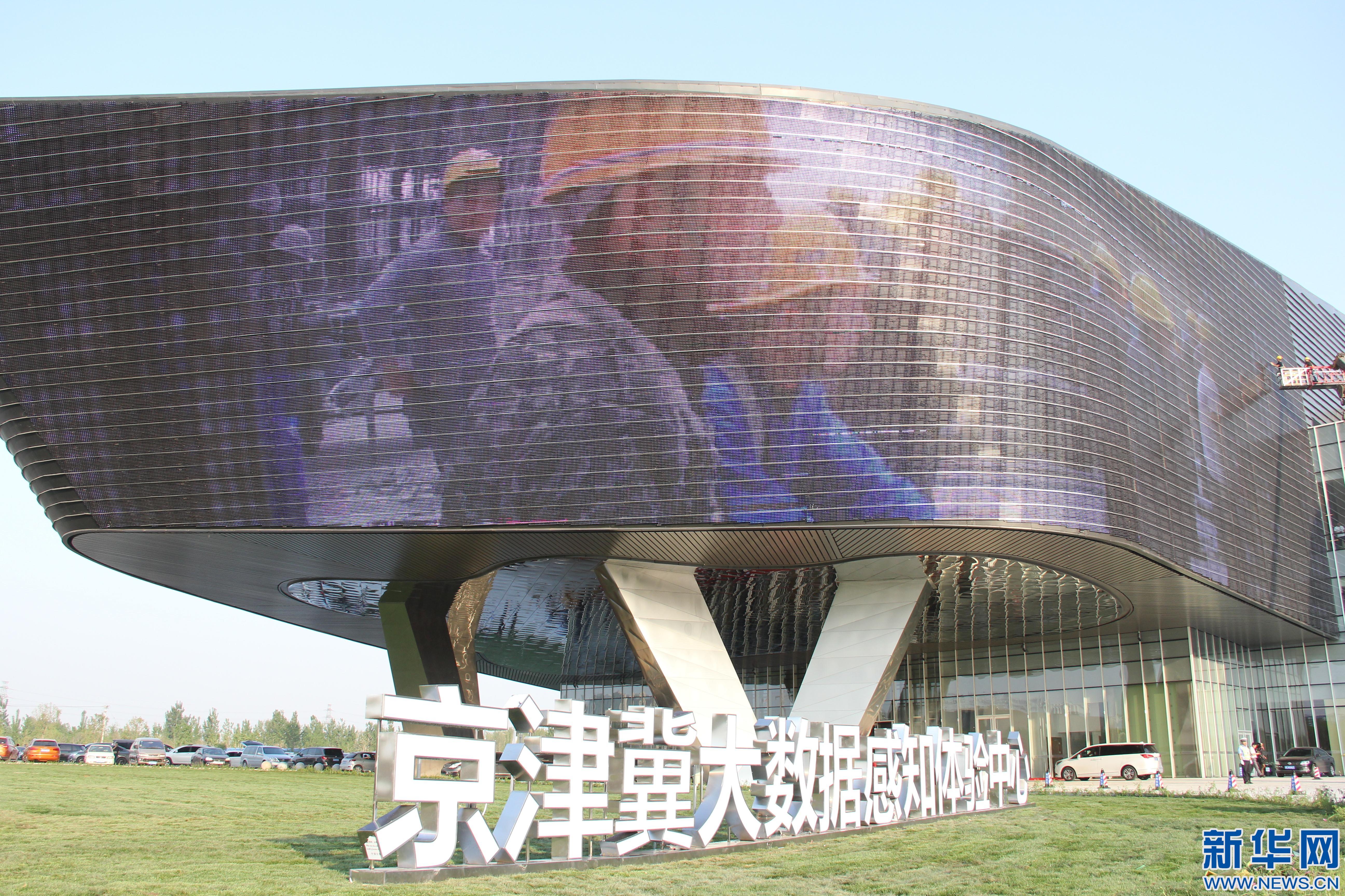 京津冀大数据感知体验中心