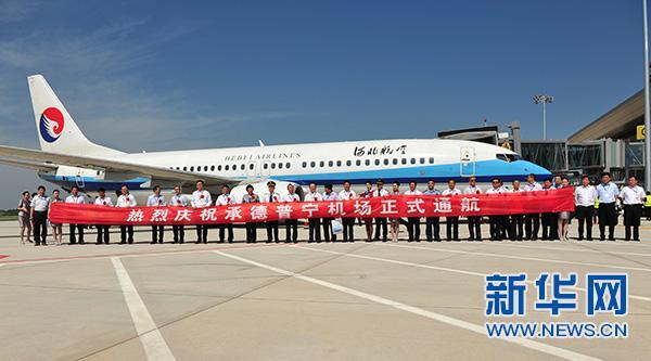 河北承德普宁机场正式通航
