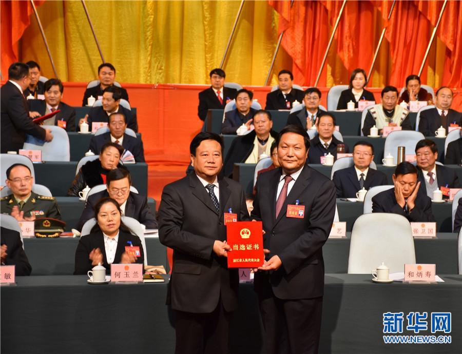 和慧军、和波涛当选丽江市第三届人民代表大会常务委员会副主任