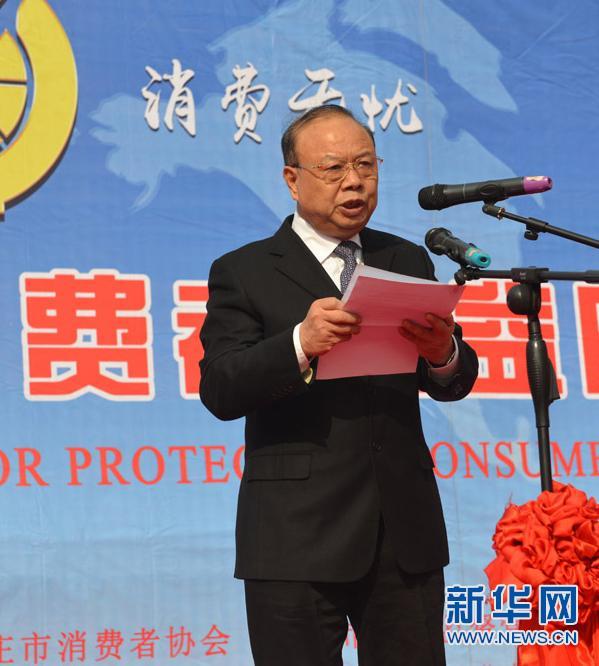 河北省人大常委会副主任王雪峰出席活动并致辞