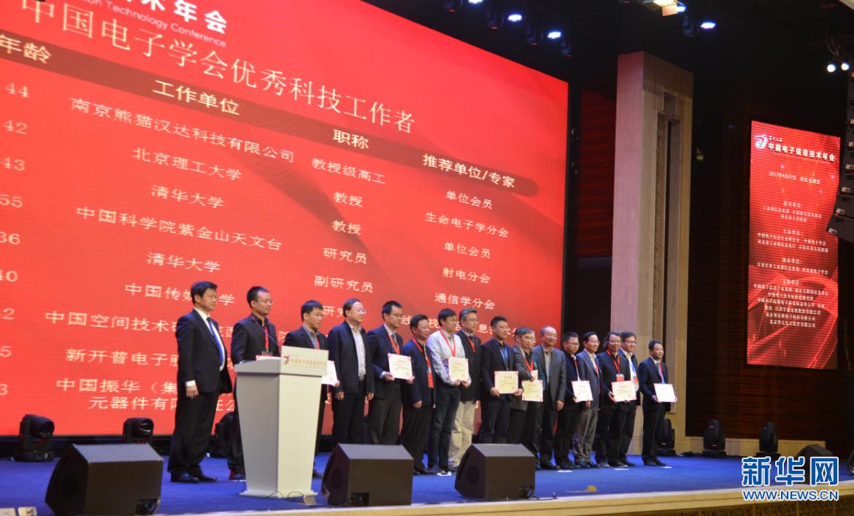 中国电子学会为获奖的科技工作者颁奖
