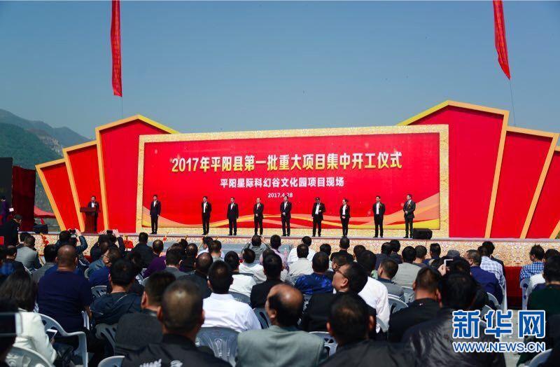 浙江平阳投百余亿开工20个项目 转型发展再登高楼