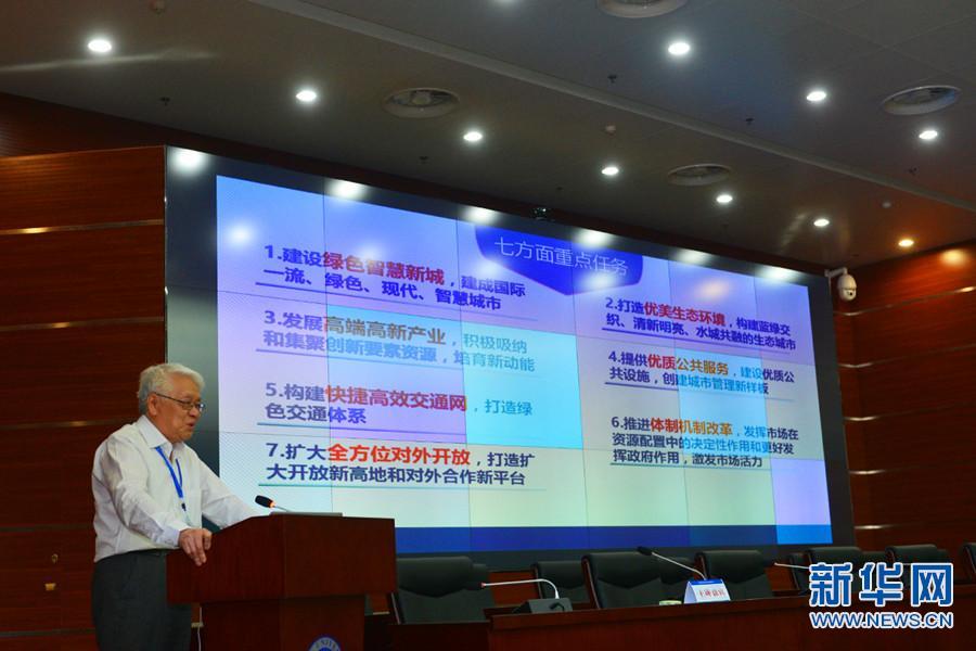 雄安新区建设发展高峰论坛在河北保定举办