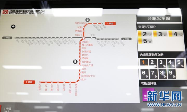 """合肥驶入""""地铁时代"""" 轨道1号线正式通车运营"""