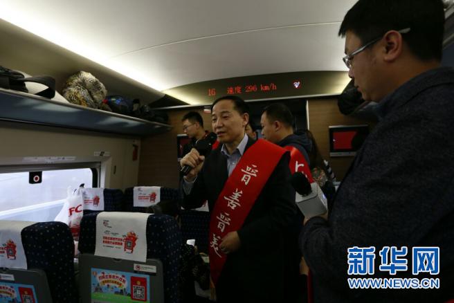 山西启动旅游微信宣传推广活动,旅客可在高铁上摇红包