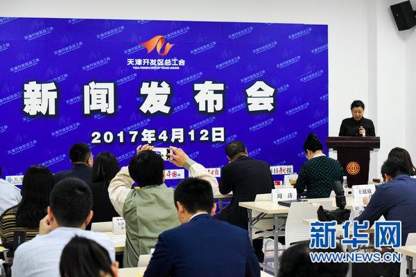 天津开发区总工会举办第二季度新闻发布会