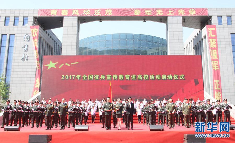 全国征兵宣传教育进高校活动在河北举行