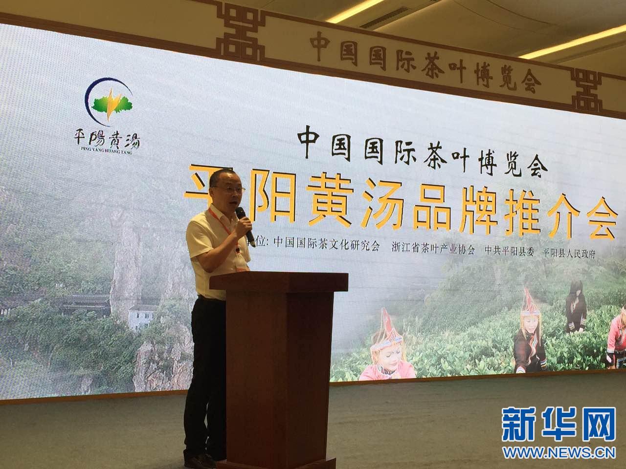 平阳黄汤香飘首届中国国际茶业博览会