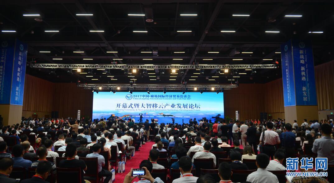 2017中国·廊坊国际经济贸易洽谈会启幕 战略性新兴产业成合作重点