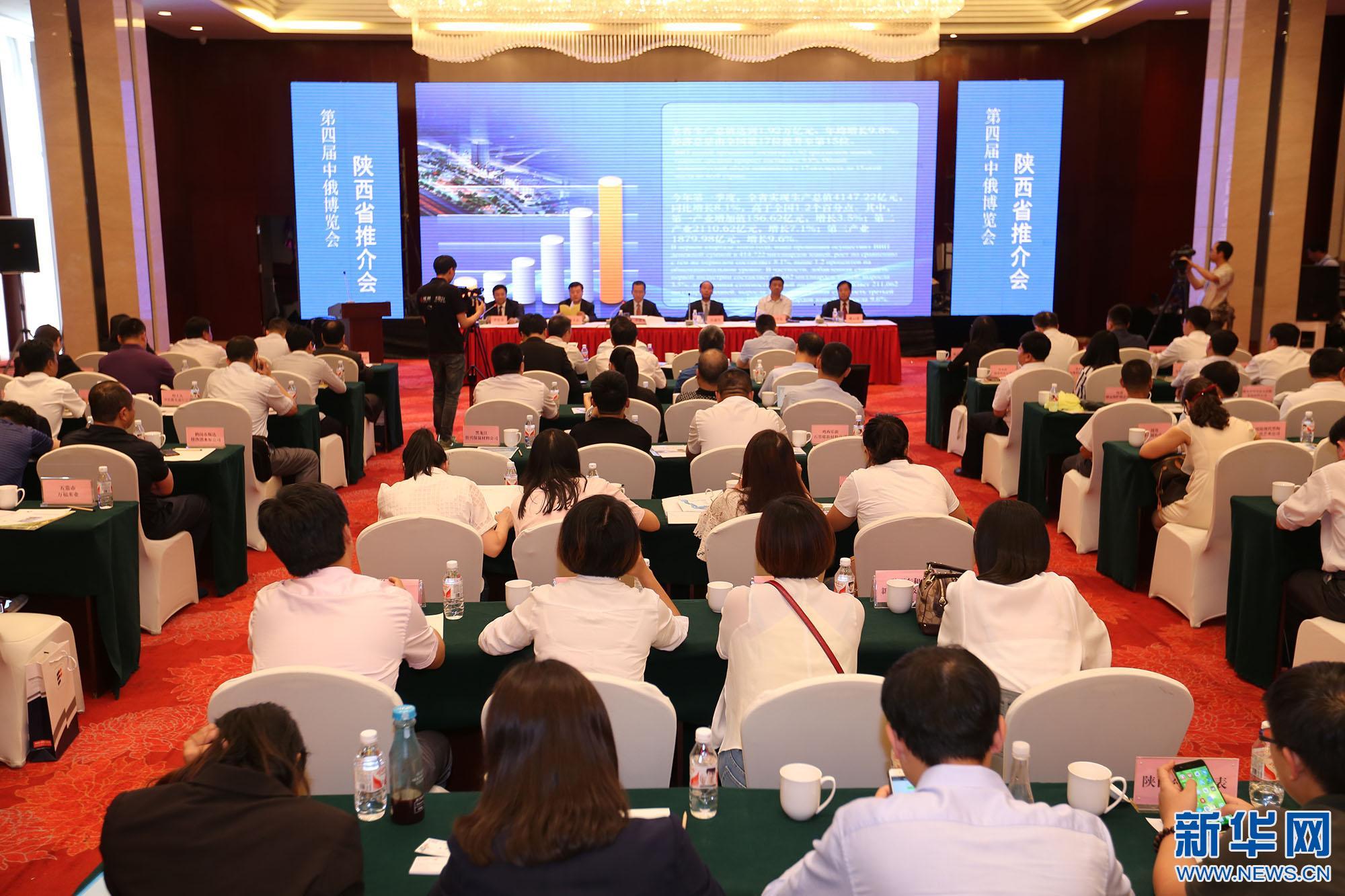 陕西:中俄博览会 丝博会后再出发