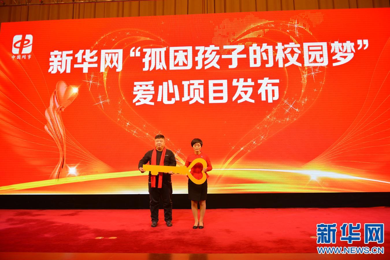 """""""中国网事·感动河北""""2016年度网络人物揭晓"""