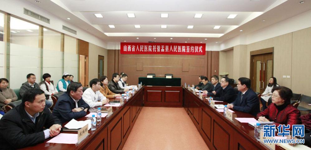 盂县人民医院成山西省人民医院托管的第四所医院