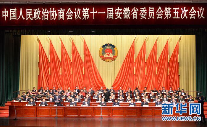 安徽省政协十一届五次会议胜利闭幕