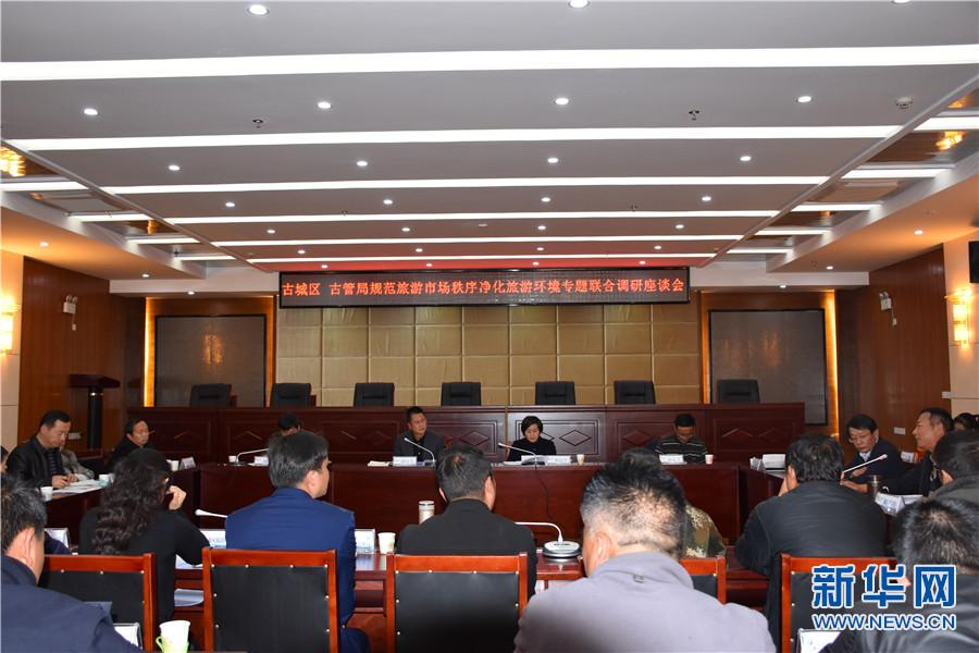 云南丽江进一步规范旅游市场秩序净化旅游环境