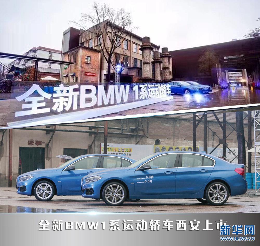 全新BMW 1系运动轿车西安上市