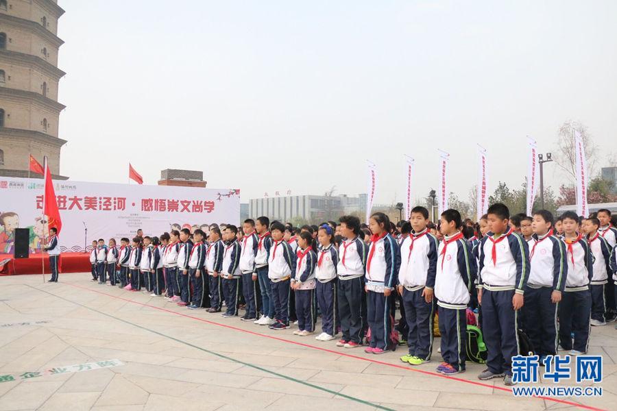 泾河新城研学旅行活动举行 让学生互动体验式感知崇文尚学