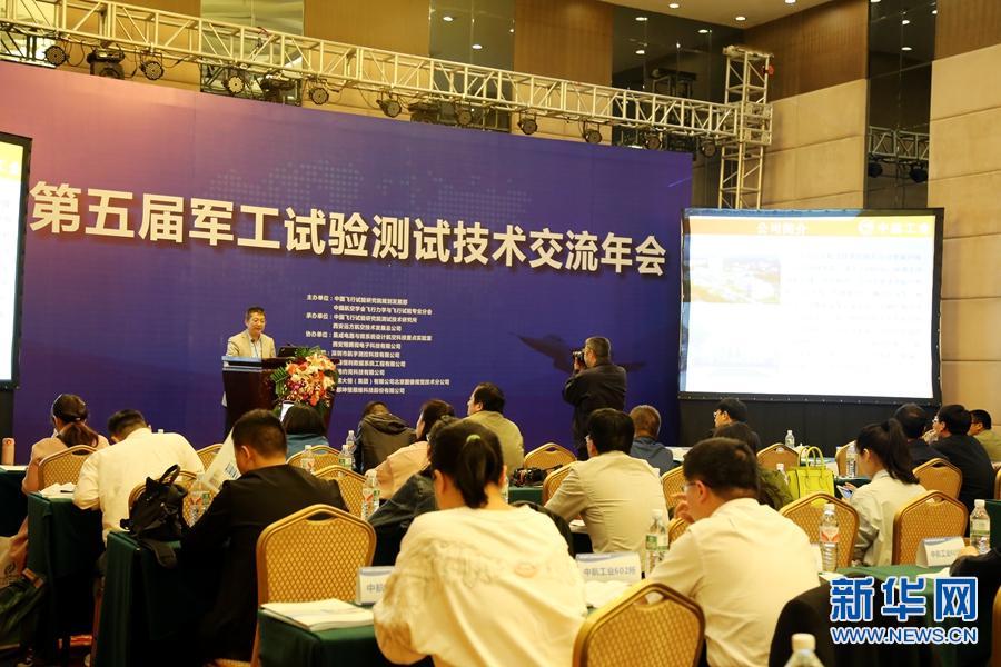 第五届军工试验测试技术交流年会西安举行