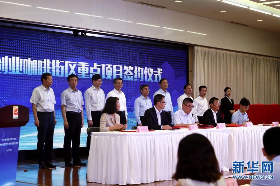 """2017西安创业节开幕 发布""""创业西安""""行动计划"""