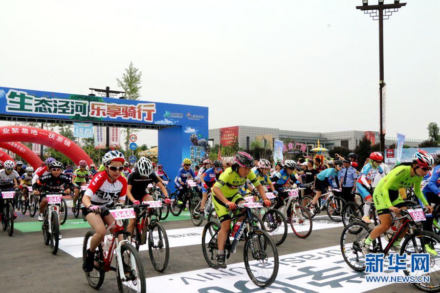泾河新城第四届绿色骑行活动举行