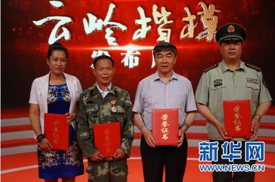 2016年云南省第二批 云岭楷模 发布