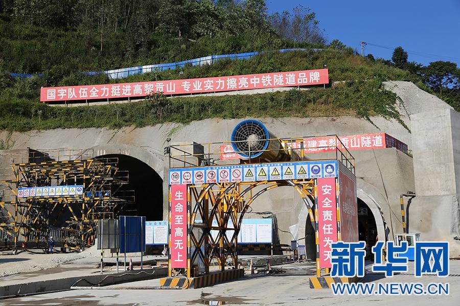 大瑞铁路高黎贡山隧道工程顺利推进