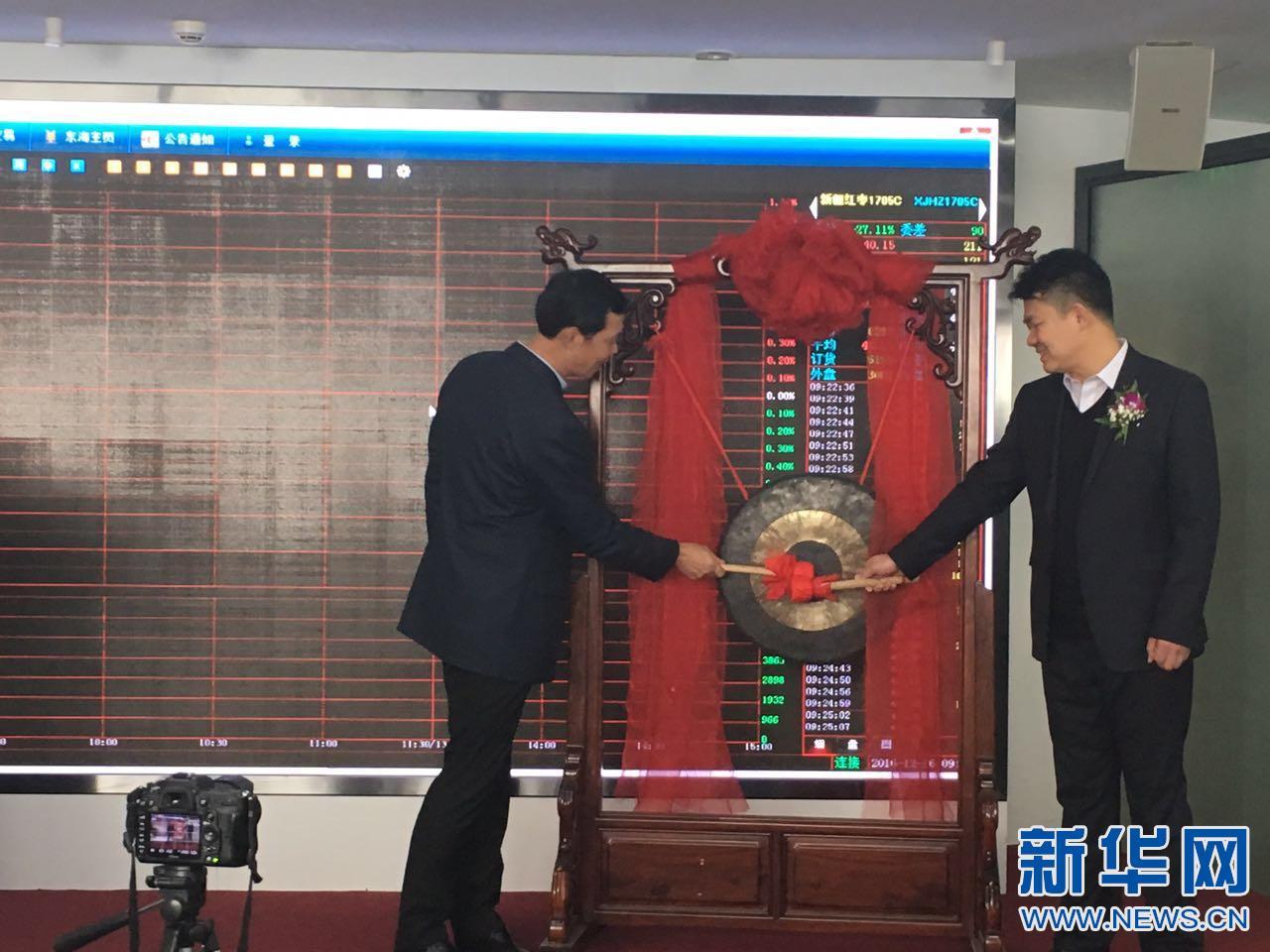 新疆红枣商品在东海商品交易中心挂牌交易