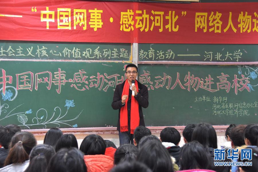 【中国网事 感动河北】段非登台讲述十年慈善路:报恩是责任更是力量
