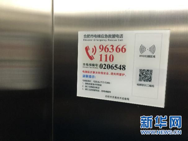 """合肥:电梯5月底前将全部拥有""""身份证"""""""
