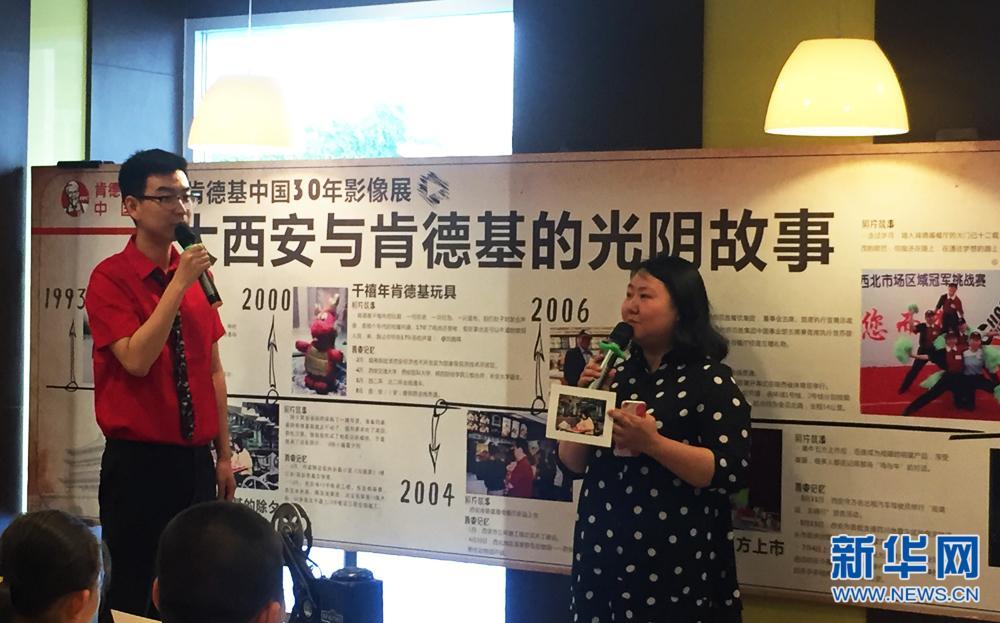 肯德基中国30年影展 讲述光阴的故事