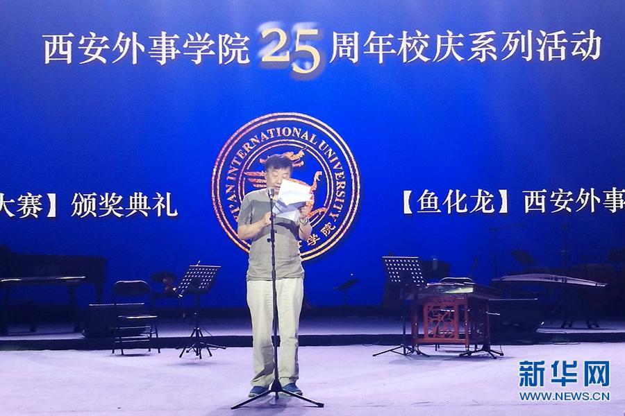 2017年陕西大学生诗歌大赛颁奖典礼举行