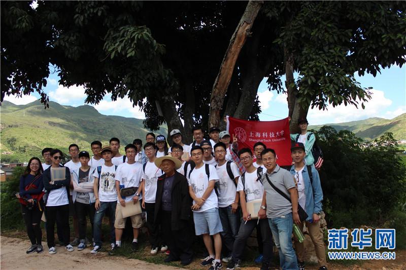 上海科技大学师生暑期调研 聚焦大理乡村建设