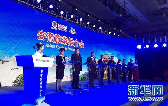 """安徽16市领导同台为家乡旅游代言""""五宗最"""""""