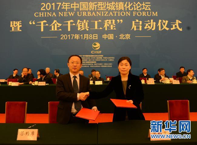 肥东县/华夏幸福和肥东县政府现场签约共同发展肥东机器人小镇