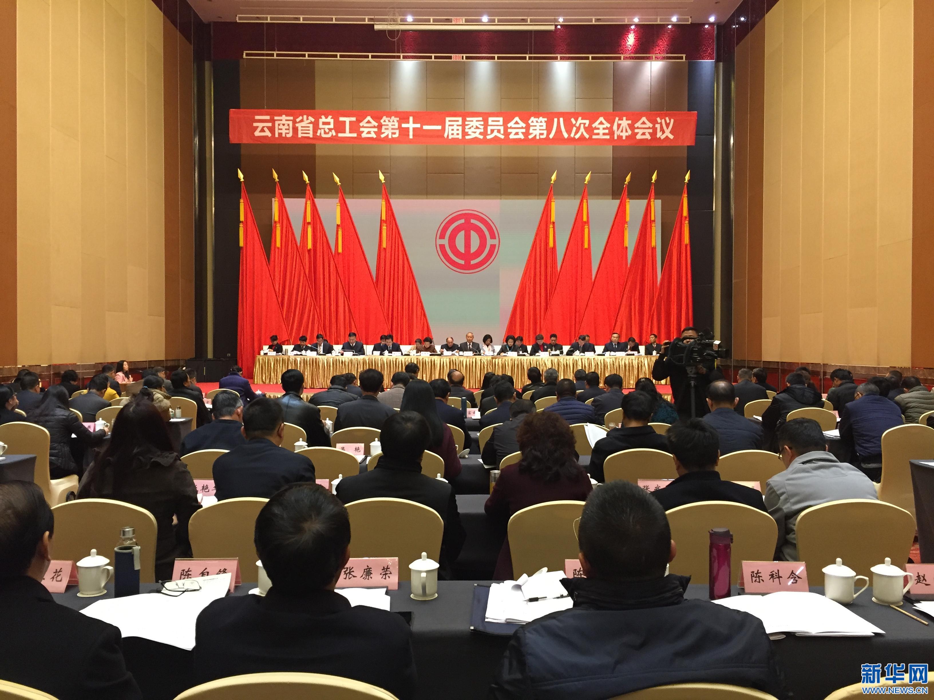云南省启动多项职工帮扶服务工作